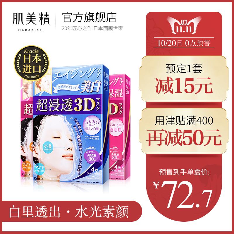 【双11预售】肌美精3D立体超浸透补水美白面膜3盒(蓝1+粉2)