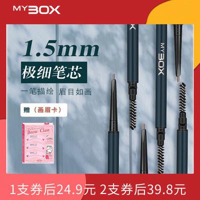 mybox极细三角超细头自然防水眉笔