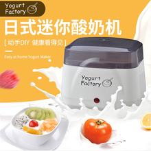 IVIINIヨーグルトマシン小さな寮の多機能ミニ自家製酒の発酵のための日本アリスIRIS自動原点ヨーグルトマシン