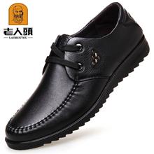 老人头春季中年男士真皮软底软面皮商务皮鞋男系带英伦牛皮休闲鞋