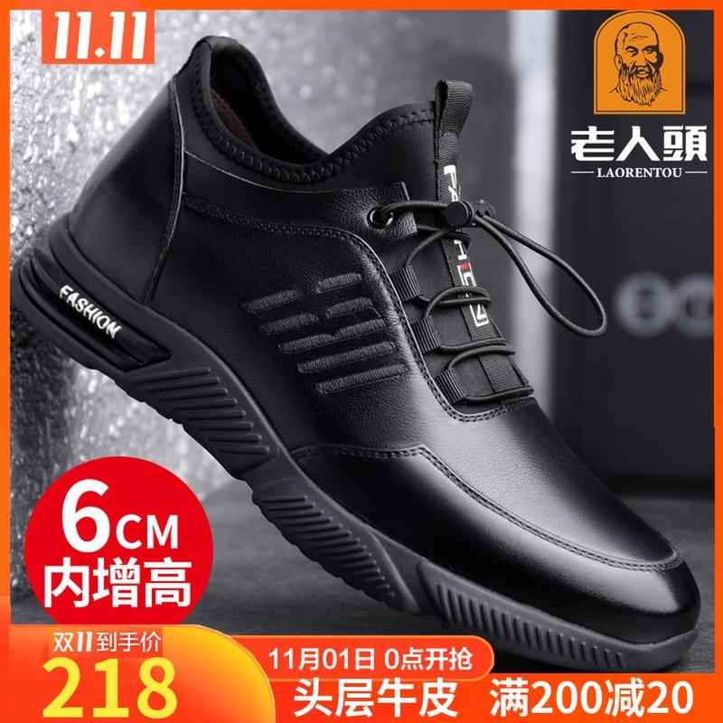 老人头秋季男士透气韩版内增高男鞋