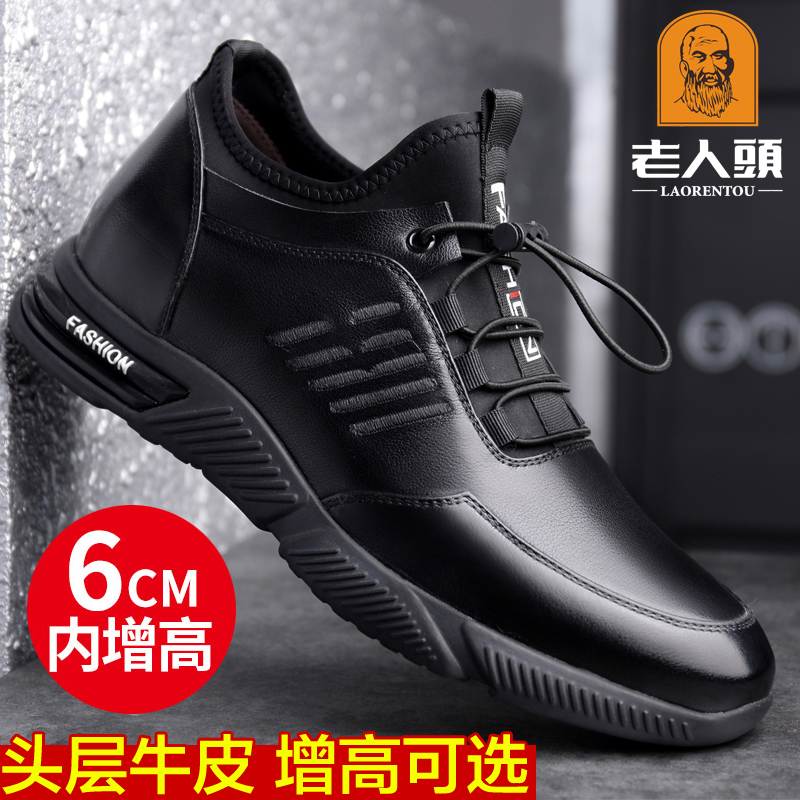 Laoren mens shoes autumn mens air permeability Korean version inner height leather shoes mens leather sports casual shoes mens trend
