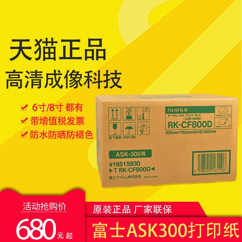 富士ASK300热升华打印机专用相纸4X6寸6*8寸2卷800张热升华相纸