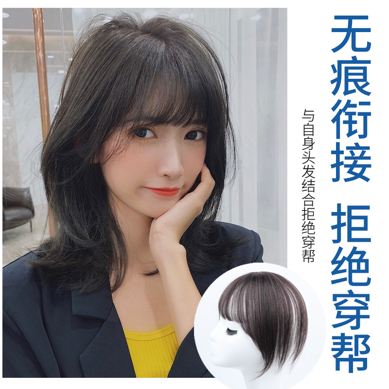 Wig girl 3D French net red fake bangs real hair eight character natural invisible traceless air flow hair piece