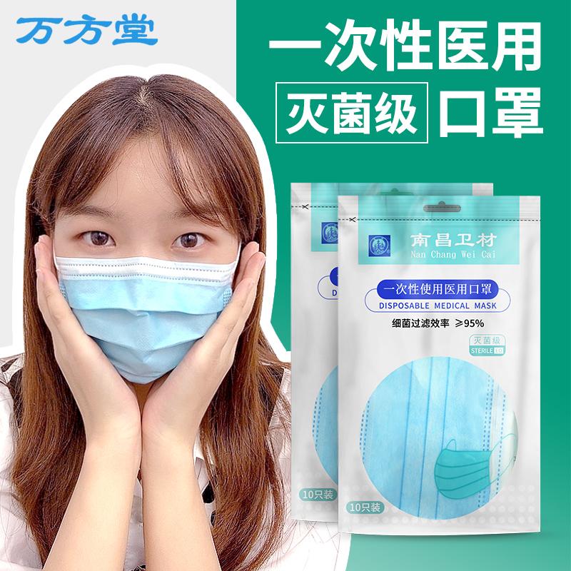 一次性医用口罩10只/袋灭菌三层熔喷布防护透气防菌飞溅飞沫轻薄
