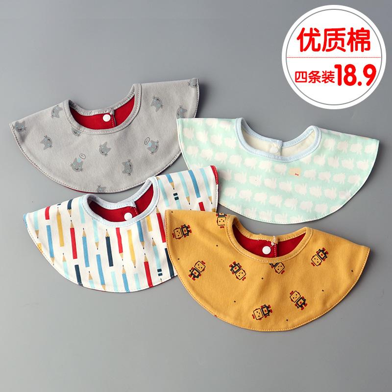 4条!宝宝纯棉围嘴夏季可爱儿童口水巾婴儿女宝圆形围脖围兜不防水