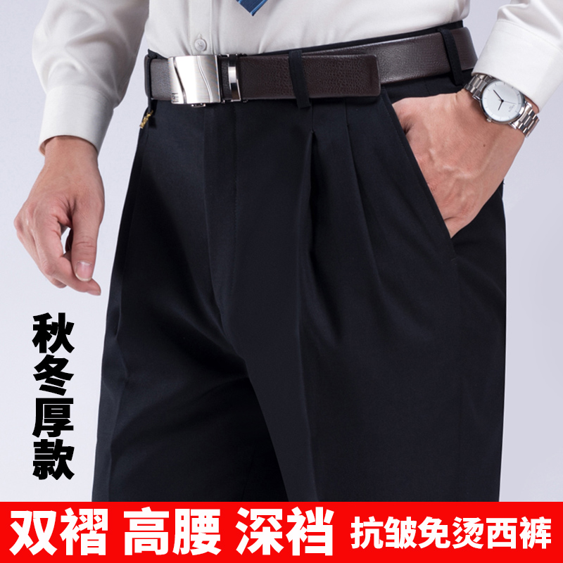 Demeanor Golden Shield double pleated mens trousers loose autumn and winter thick non ironing middle-aged and elderly high waist deep crotch wool suit pants