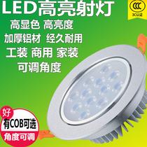 射灯led天花灯12w店铺商用18瓦吊顶牛眼灯嵌入式15孔14公分珠宝灯