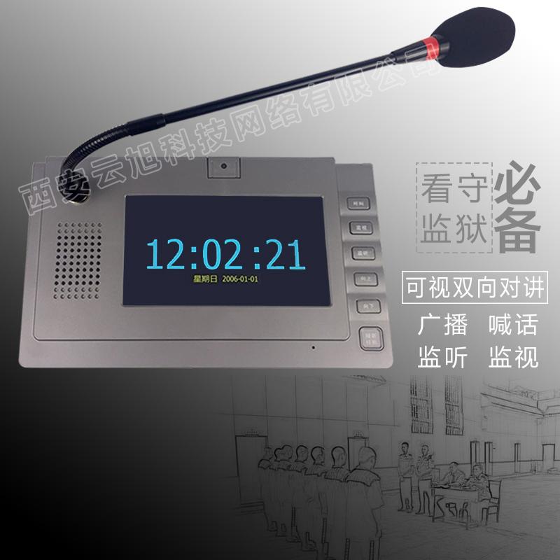 Meiyi prison school hospital Park gas station square IP network visual two-way intercom LCD intelligent host