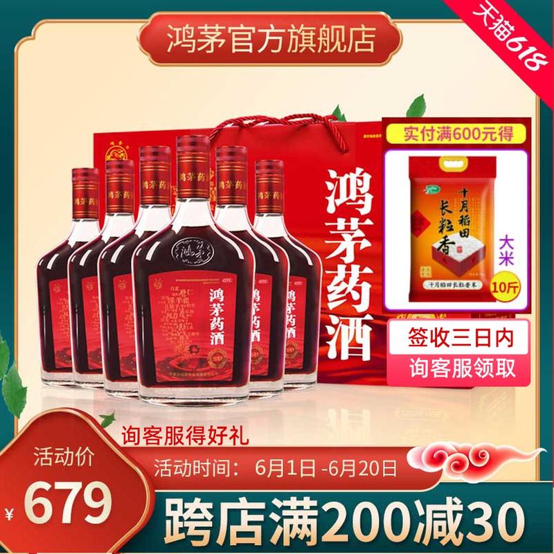 鸿茅药酒250ml*6特惠祛风除湿健脾温肾补气通络鸿茅官方旗舰店