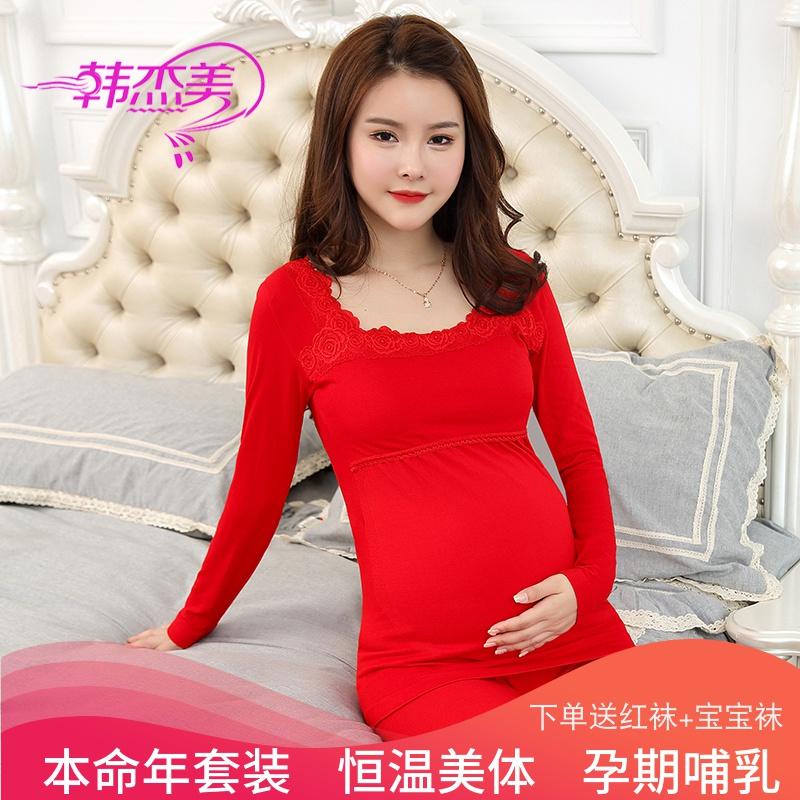 孕妇秋衣秋裤套装薄款打底贴身美体蕾丝低领大红色线衣线裤睡衣