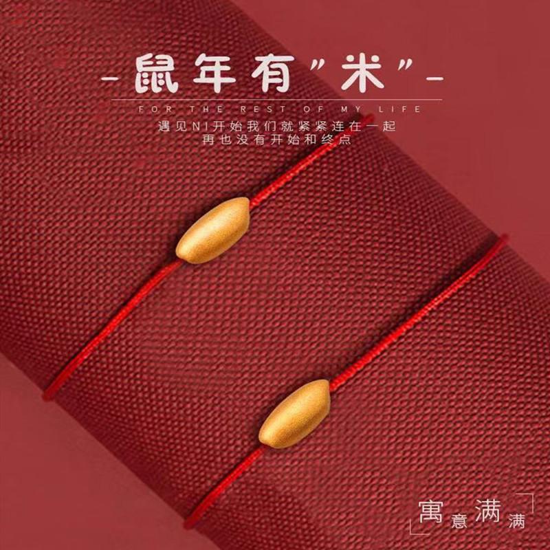 鼠年有米手链大米黄金色米粒手串本命年转运红绳手链女情人节礼物
