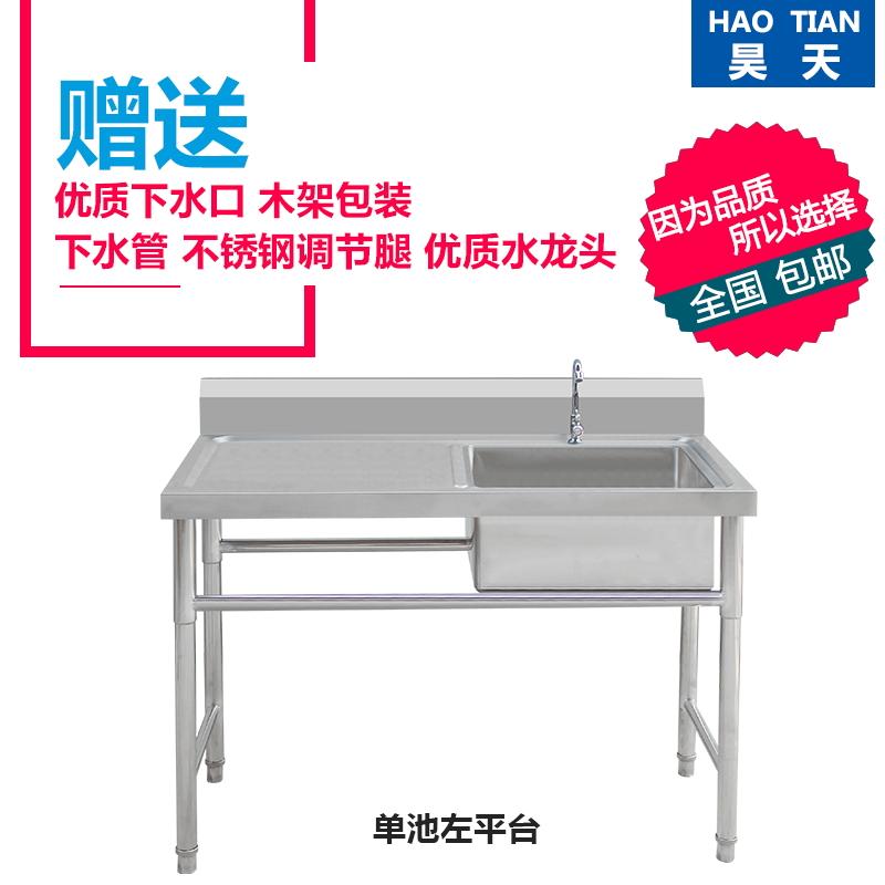 包邮商用不锈钢水槽带支架厨房单双水池洗碗洗菜洗手盆带平台食堂