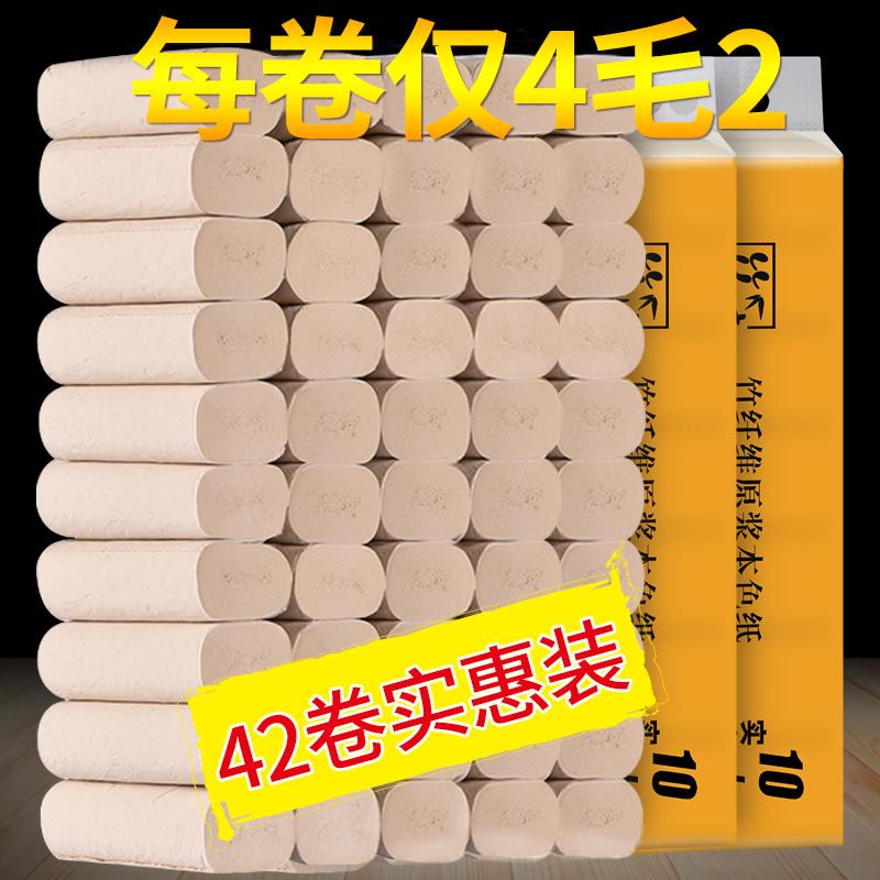 蓝漂42卷本色卫生纸家用实惠装卷纸厕纸卷筒纸整箱批手纸特价纸巾