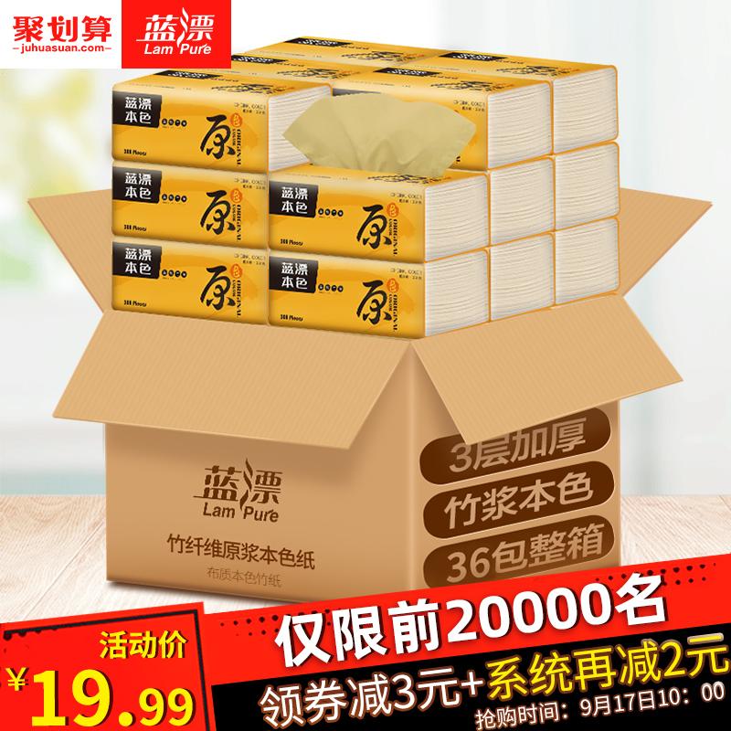 蓝漂原生竹浆本色家用卫生纸抽纸