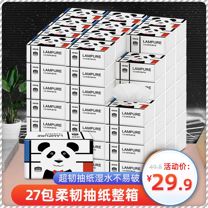 券后32.90元蓝漂27包家用整箱实惠装批发卫生纸