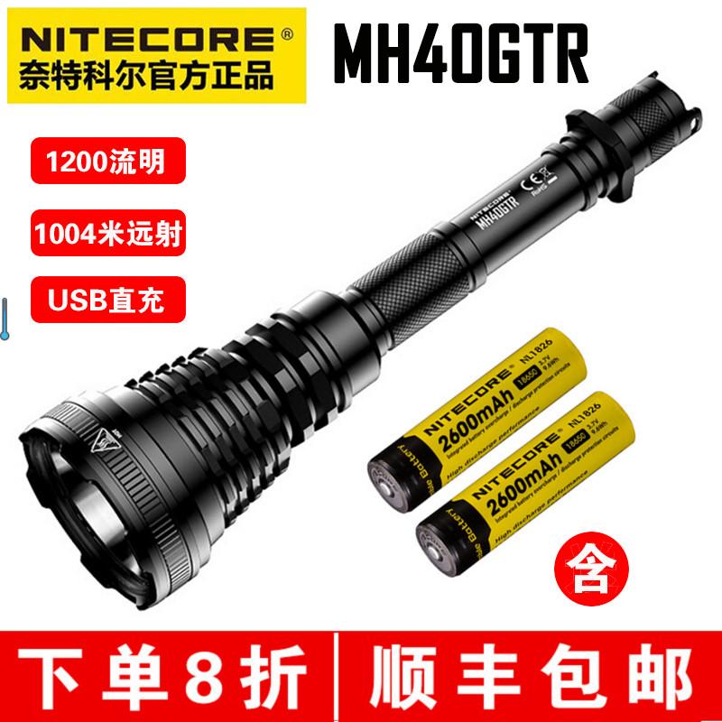 NITECORE奈特科尔 MH40GTR强光远射充电搜索防水LED户外手电筒