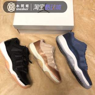 Air Jordan11 Low AJ11玫瑰金 黑粉 白蓝月亮低帮女鞋 AH7860-105