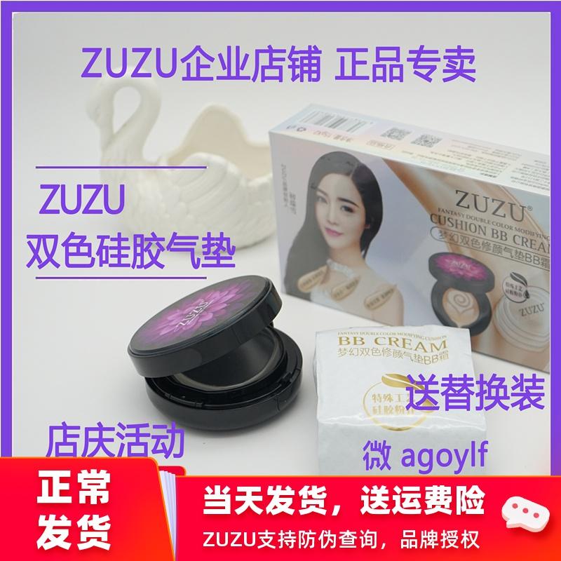 ZUZU正品梦幻双色修颜气垫BB霜硅胶粉扑裸妆遮瑕粉底液遮瑕棒图片
