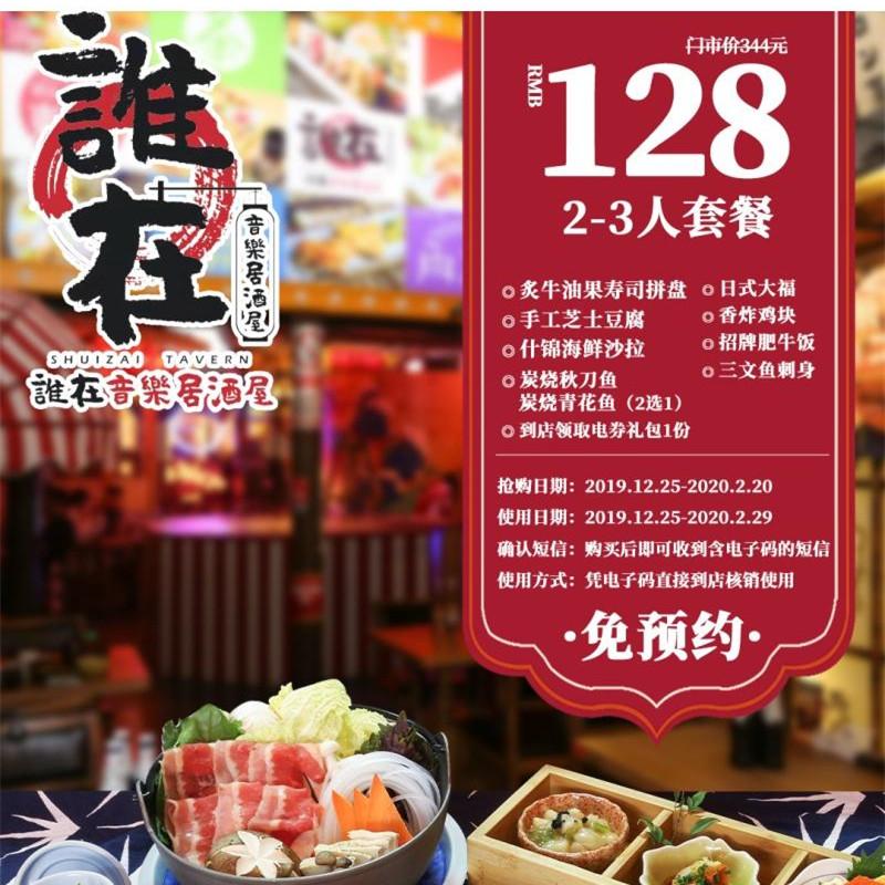 波波旅游湖南长沙谁在居酒屋日料美食优惠券特价票产肆220