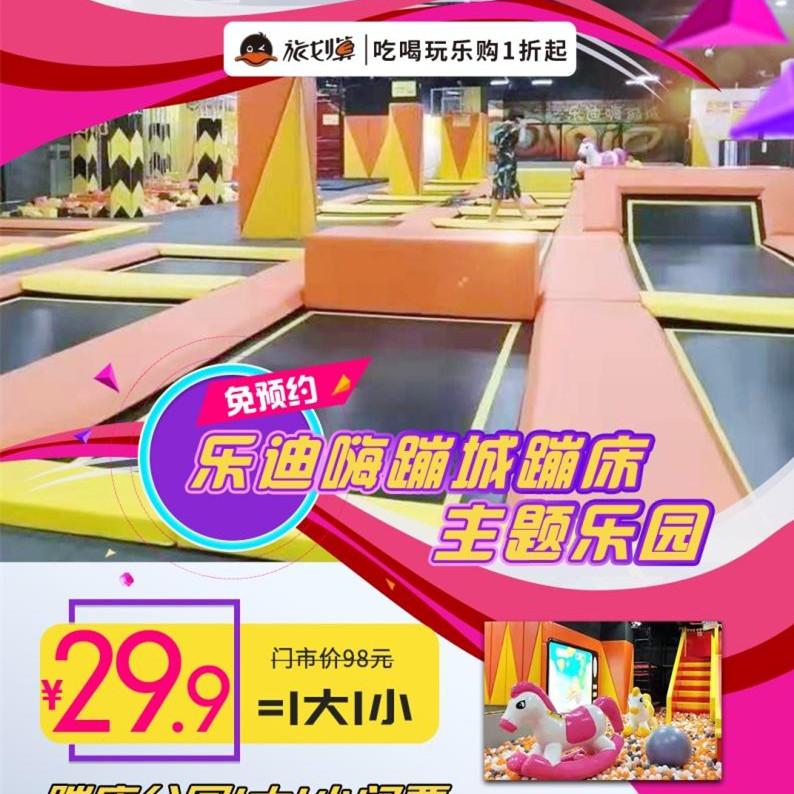 Bobo travel Henan [Zhengzhou] ledi hi trampoline theme park coupon special ticket 615