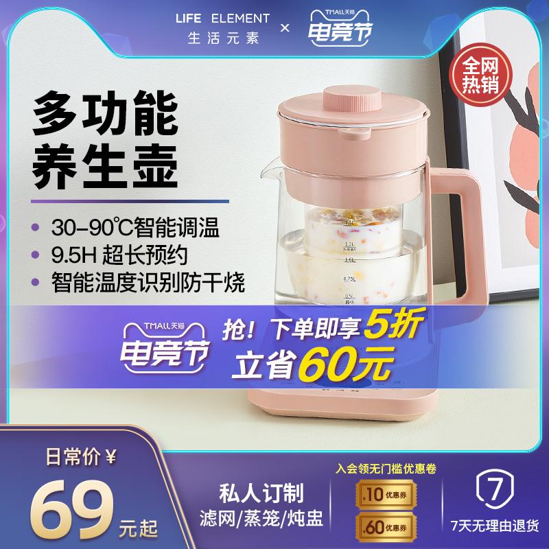 生活元素养生壶办公室家用多功能小型烧水壶保温一体煮茶器煮茶壶