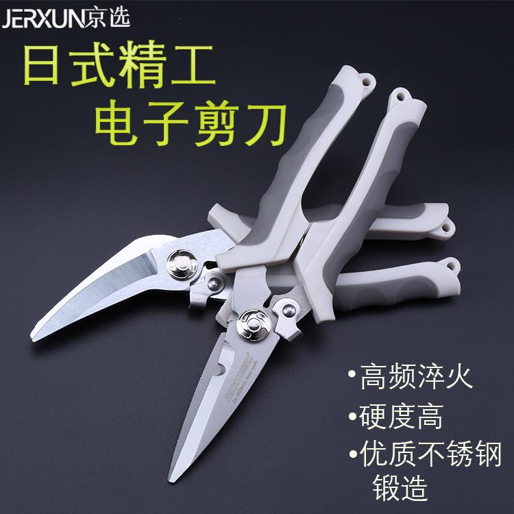 京选多功能不锈钢剪刀工业铁皮剪集成吊顶的专用剪刀铝扣板电工剪