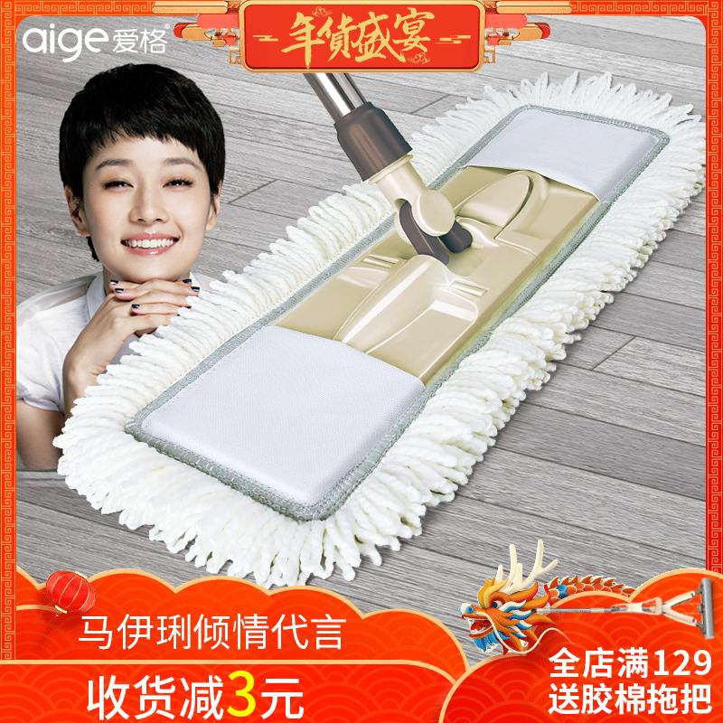 爱格懒人平板拖把家用木地板平拖大号地拖布套式尘推式拖布托把