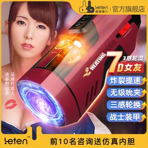 雷霆飞机杯708未来舱自慰器全自动伸缩加热电动男性用品专用夹吸