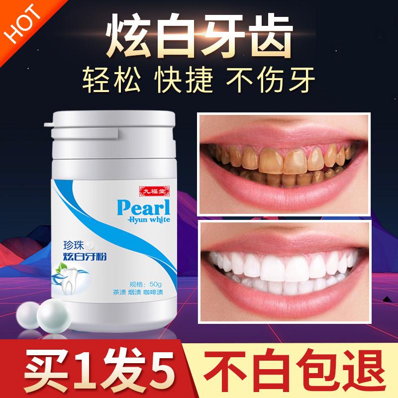 ��牙亮白洗牙粉非牙�X美白神器速�迦�S牙��牙�n牙垢除口臭牙斑��