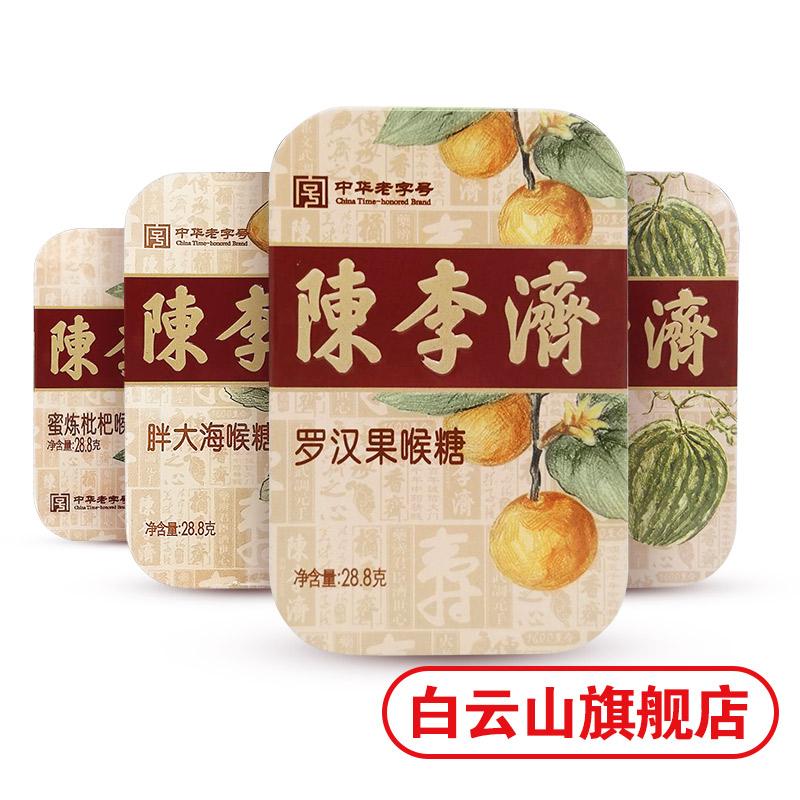 陈李济润喉糖3铁盒装喉糖零食糖果喉片清新口气硬含片清凉薄荷糖券后29.80元