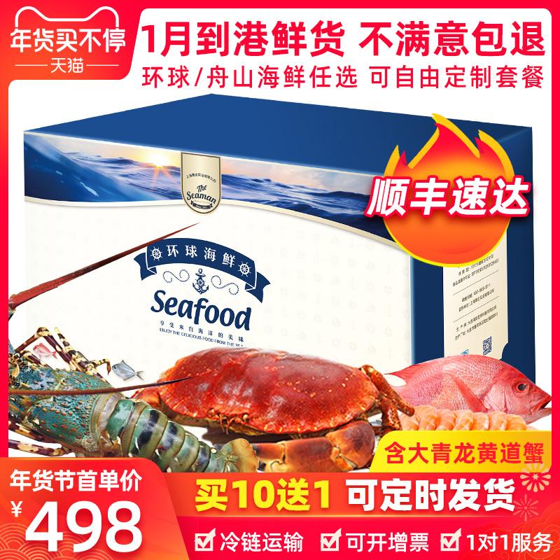 舟山海鲜礼盒海鲜大礼包鲜活冷冻组合生鲜年货必备春节礼品套餐