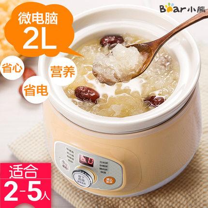 小熊电炖锅陶瓷炖盅家用全自动煲汤煮粥神器1人2-3电器官方旗舰店