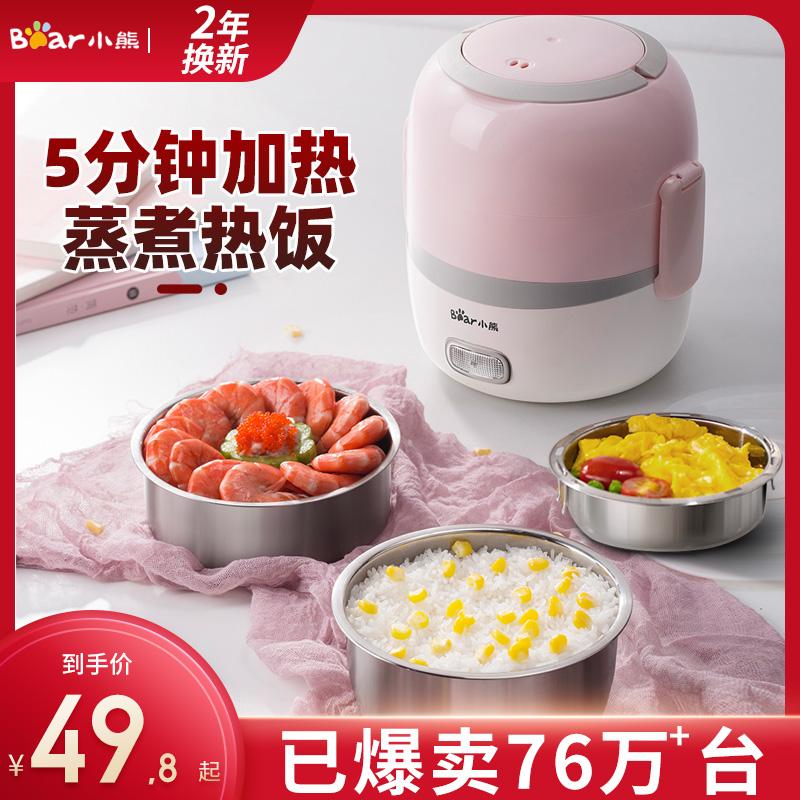 小熊电热饭盒保温可插电加热上班族蒸煮热饭器自热便当盒带饭神器