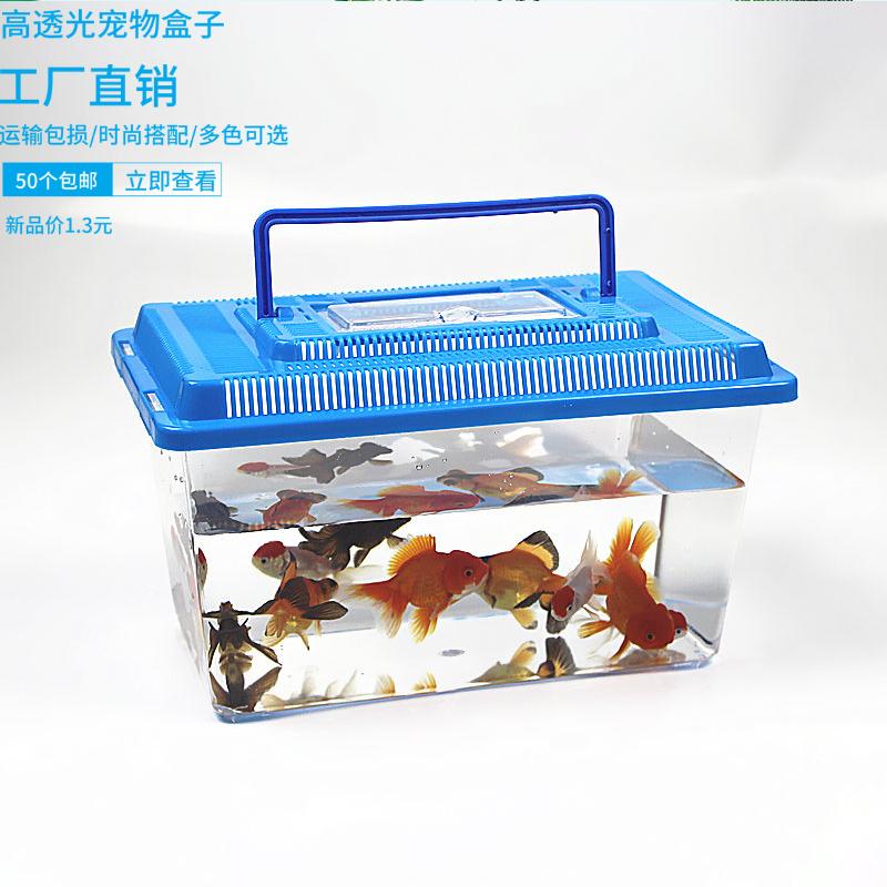 大中小号塑料金鱼缸透明手提宠物饲养盒乌龟缸运输盒鱼龟仓鼠笼子