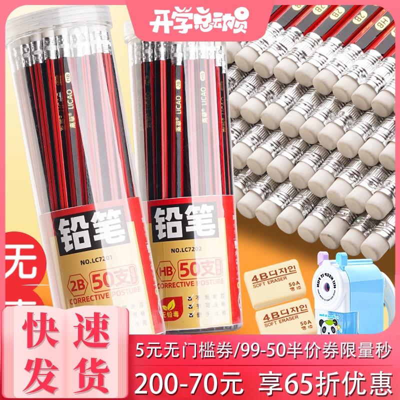 50支带橡皮擦头铅笔HB小学生用无铅毒的2比2B考试涂卡专用笔幼儿园儿童文具学习用品批发绘画美术画画笔