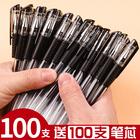 100支中性笔0.5mm子弹头笔芯考试刷题做笔记专用办公水性签字笔黑色碳素圆珠笔红色大容量黑笔学生用文具按动 8.8元