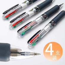 4志バオは、多色ボールペンプッシュオイルカラー4色ボールペン0.7創造的な韓国のグラムラブリー多色学生-1多色ペン多色ペンの多機能和