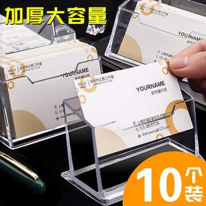 10个透明名片盒桌面高档亚克力个性创意商务装架子摆台放卡片座的收纳盒子展示架男塑料台式名片夹简约大容量