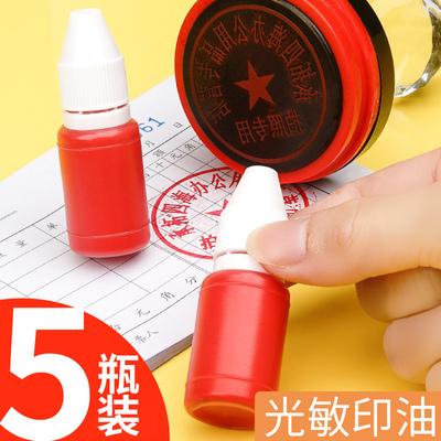 5瓶光敏印油大瓶红色印章油公章印油快干印油红色印油速干印章墨水发票盖章专用配件非原子印油章印墨油印泥