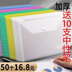 200个a4按扣透明塑料档案文件袋