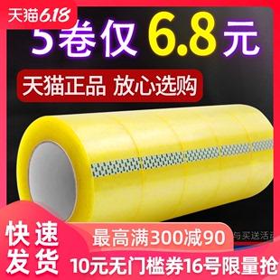 5卷透明膠帶大卷封箱膠帶包裝膠紙淘寶米黃色快遞打包封口膠布批發大號4.5單面小膠條白色超大加厚6cm寬膠帶