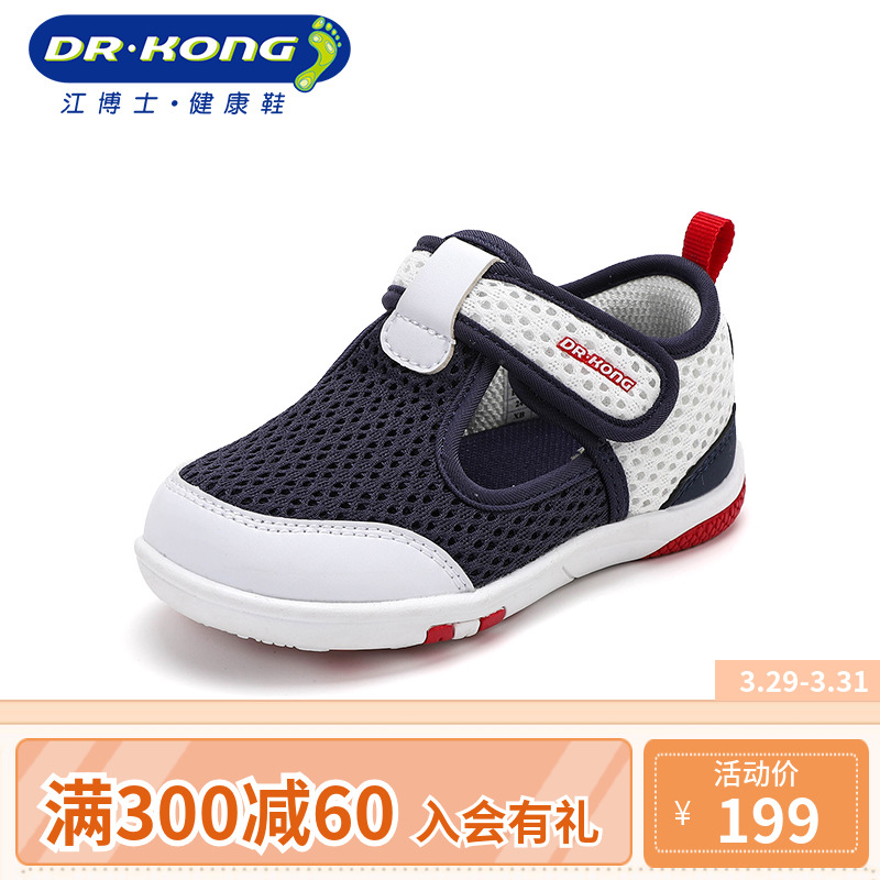 Dr. Kongjiang children's shoes spring style boys and girls'shoes functional shoes for children aged 1-3