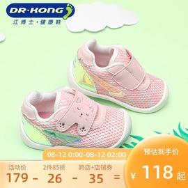 Dr.kong江博士童鞋2020春季女宝宝机能鞋健康软底网布婴儿步前鞋图片