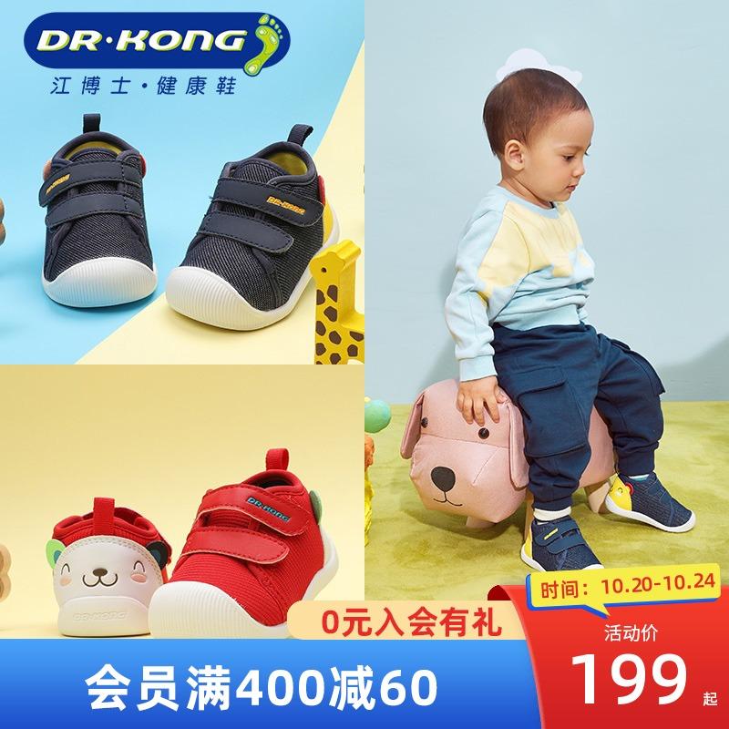 江博士健康童鞋透气婴儿步前鞋软底机能鞋0-1岁男女婴儿鞋子春秋