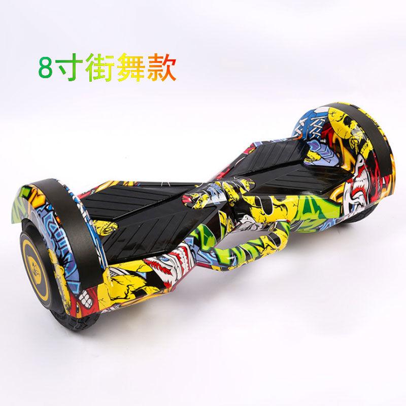 8寸智能自电动儿童8-12成年平衡车