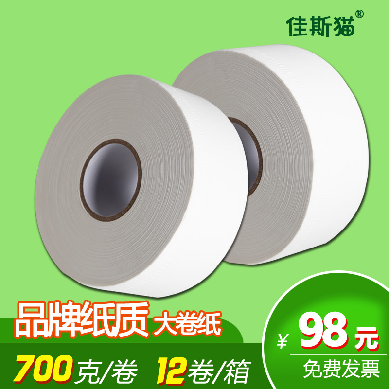 Commercial large roll toilet paper hotel toilet paper large plate household roll paper whole box small plate paper wholesale roll paper