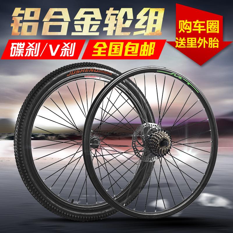 自行车轮组24寸26寸1.95山地车碟刹36孔铝合金通用轮组前后车轮毂