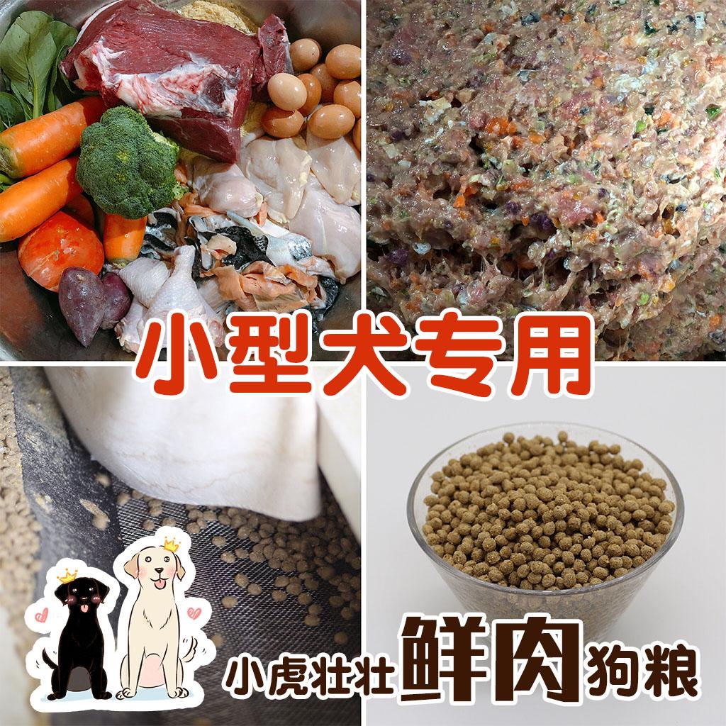 【正常发货】包邮5斤自制鲜肉天然狗粮泰迪比熊