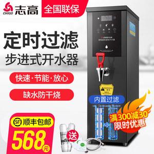 志高步进式开水器商用过滤电热水器